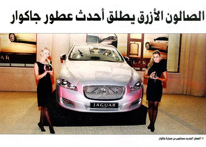 Jaguar Car Launches